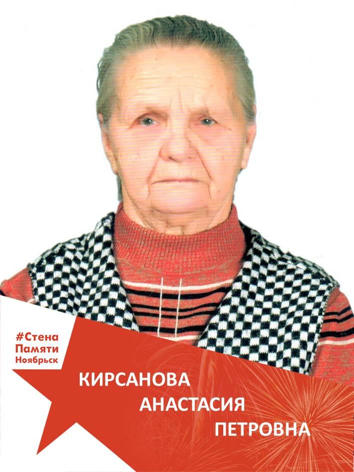 Кирсанова Анастасия Петровна