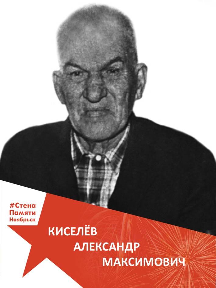 Киселёв Александр Максимович
