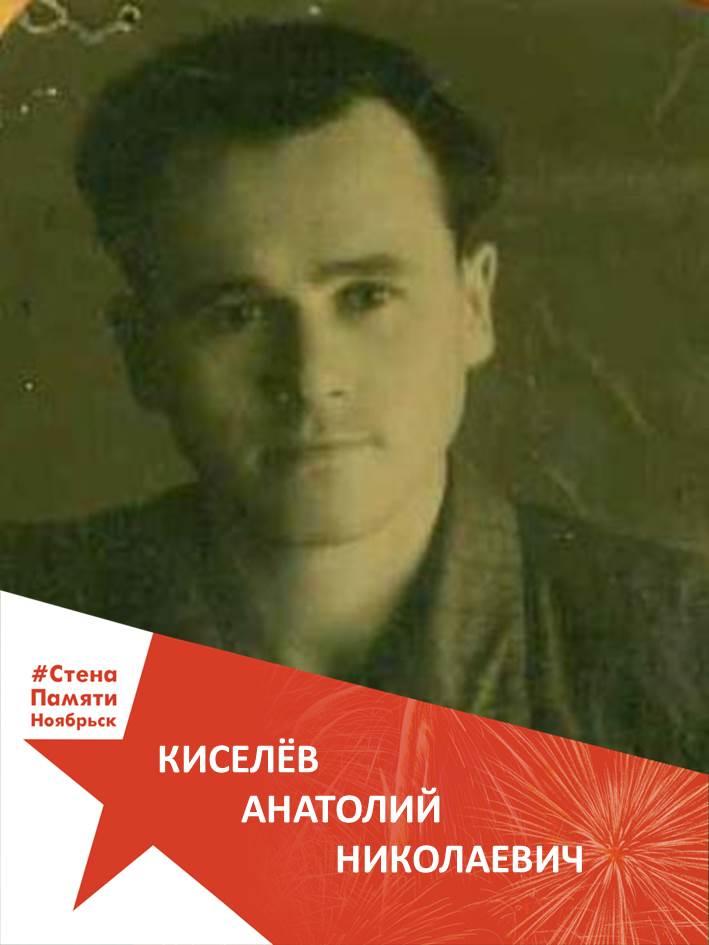 Киселёв Анатолий Николаевич
