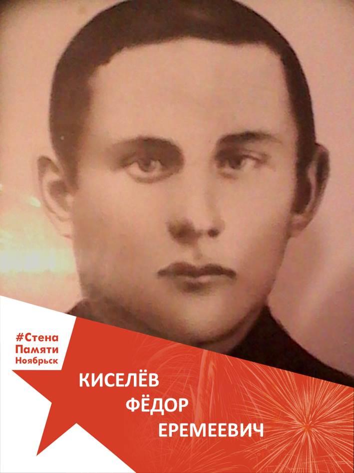 Киселёв Фёдор Еремеевич