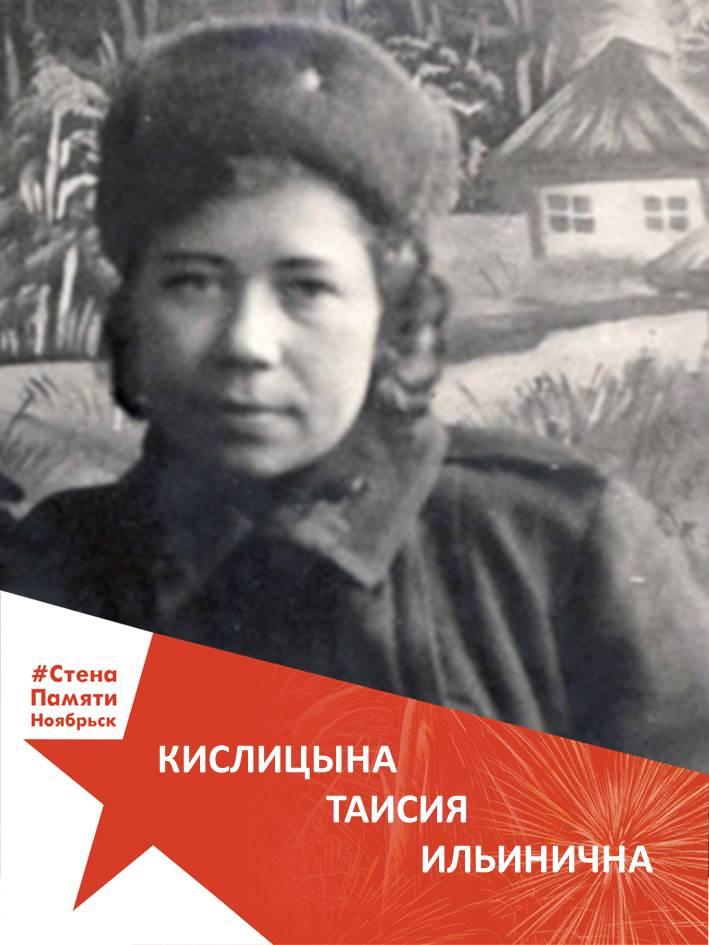 Кислицына Таисия Ильинична
