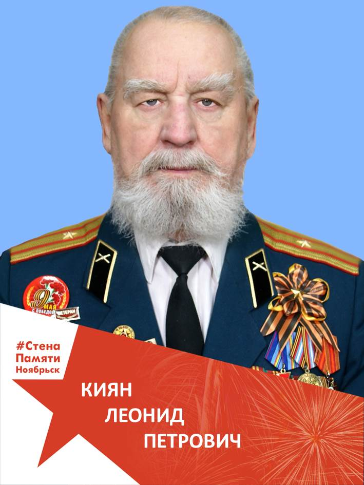 Киян Леонид Петрович