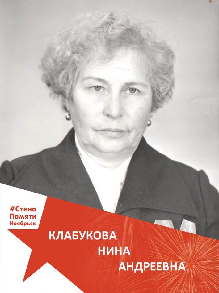 Клабукова Нина Андреевна
