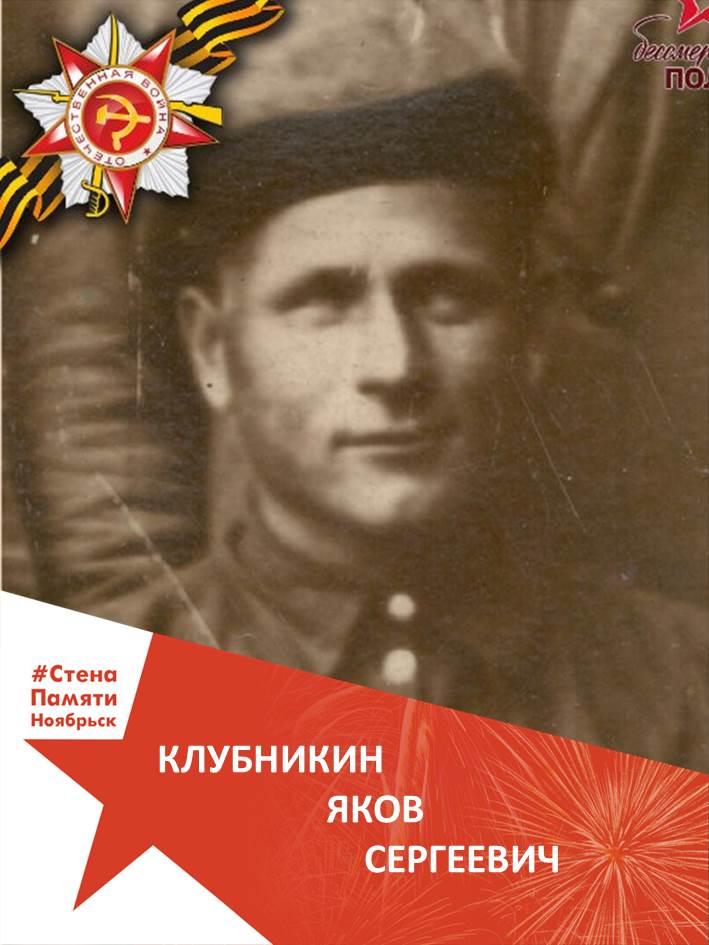 Клубникин Яков Сергеевич