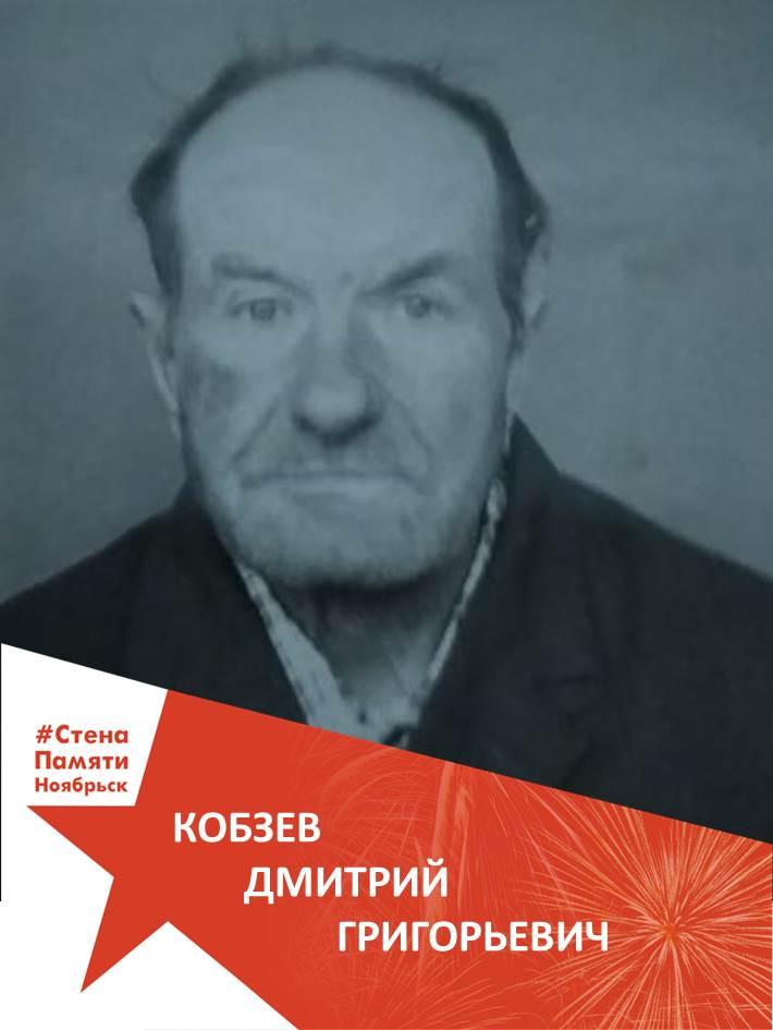 Кобзев Дмитрий Григорьевич