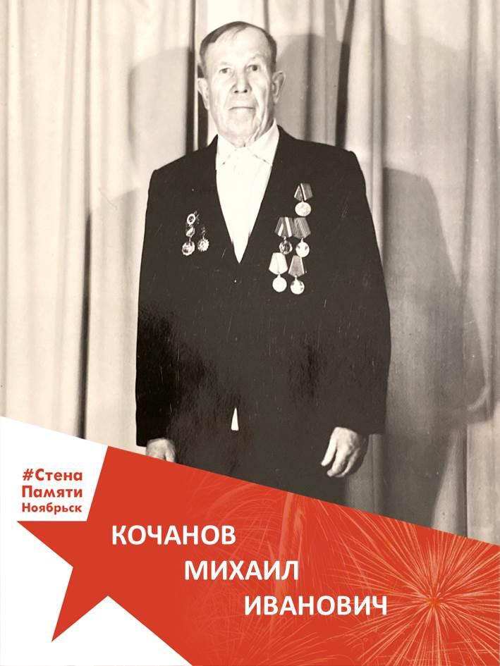 Кочанов Михаил Иванович