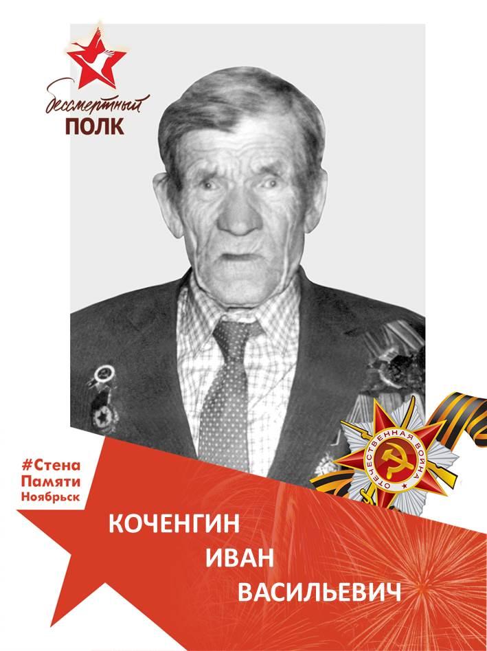 Коченгин Иван Васильевич