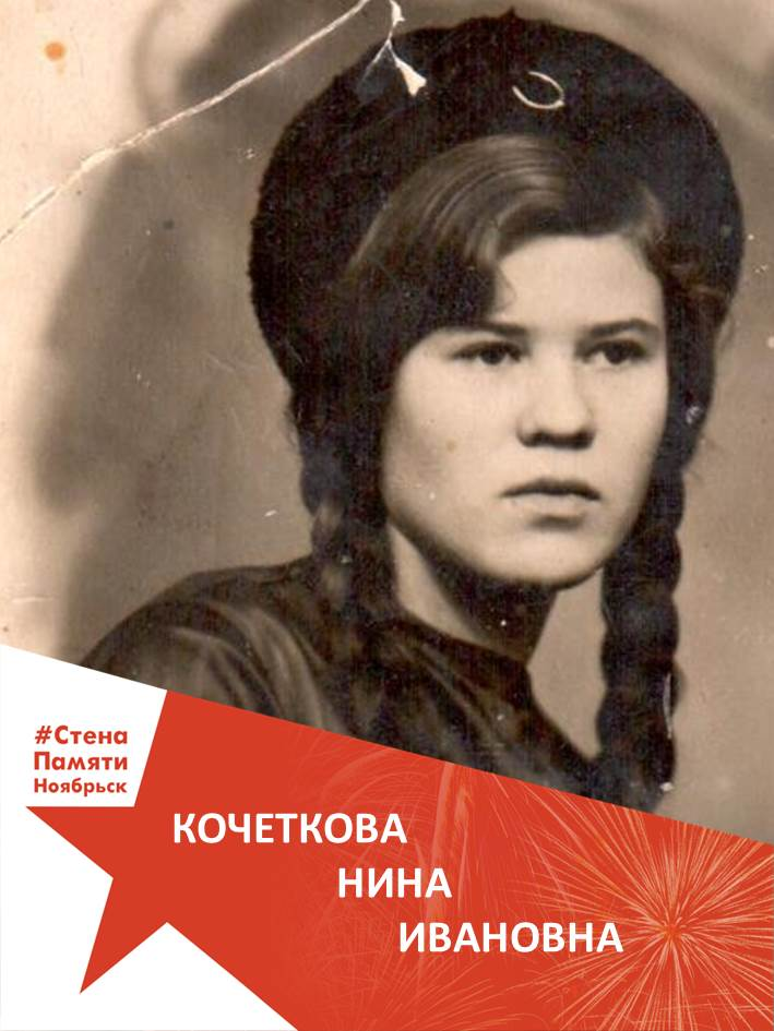Кочеткова Нина Ивановна
