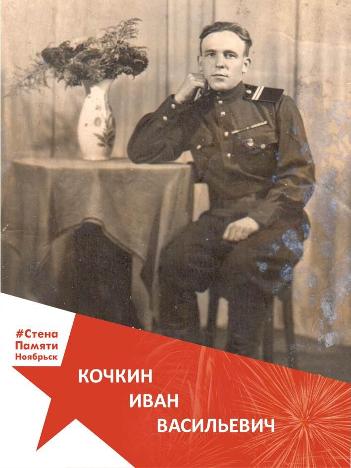 Кочкин Иван Васильевич