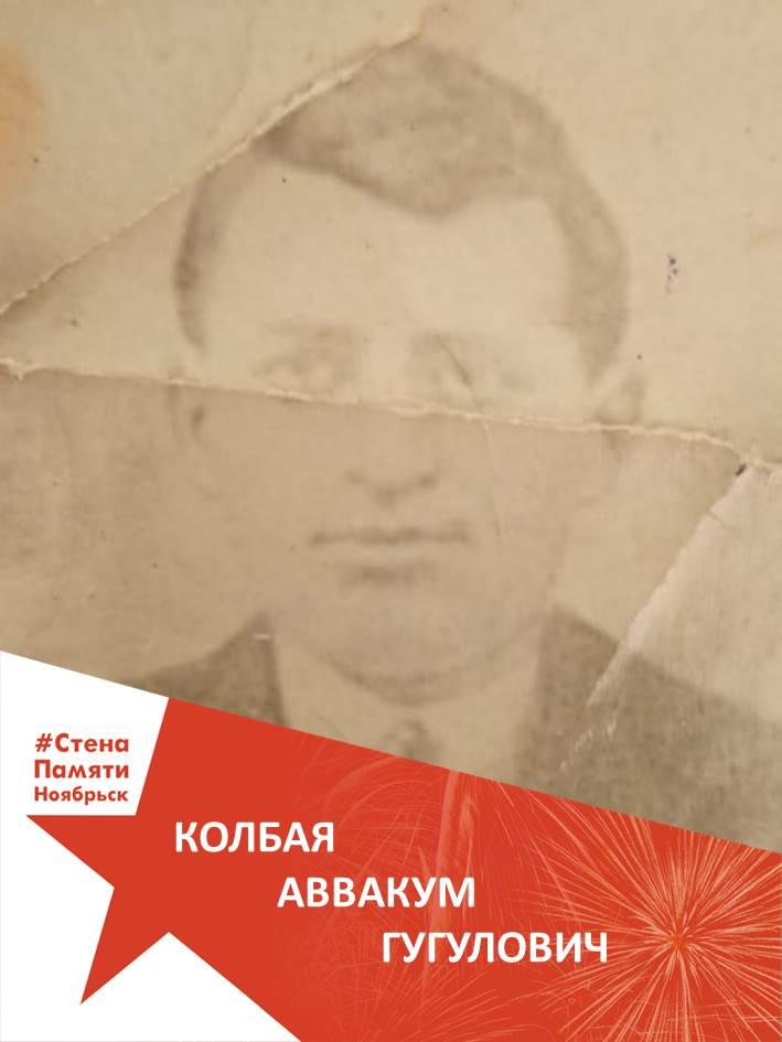 Колбая Аввакум Гугулович