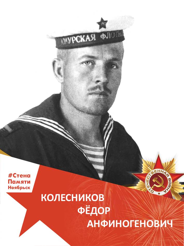 Колесников Фёдор Анфиногенович