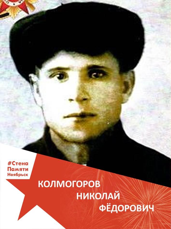 Колмогоров Николай Фёдорович