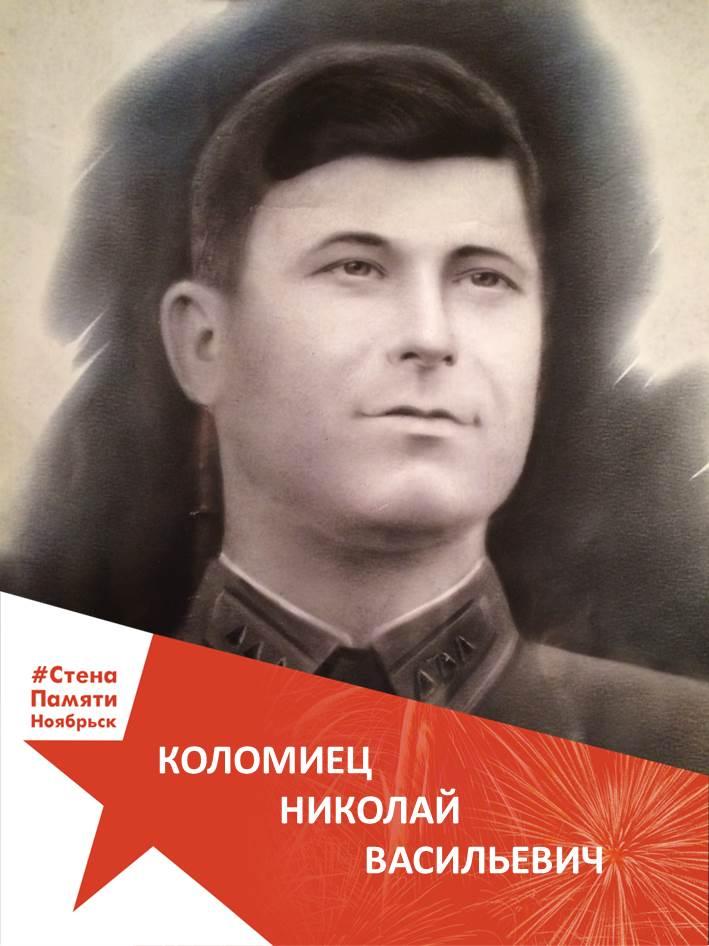 Коломиец Николай Васильевич