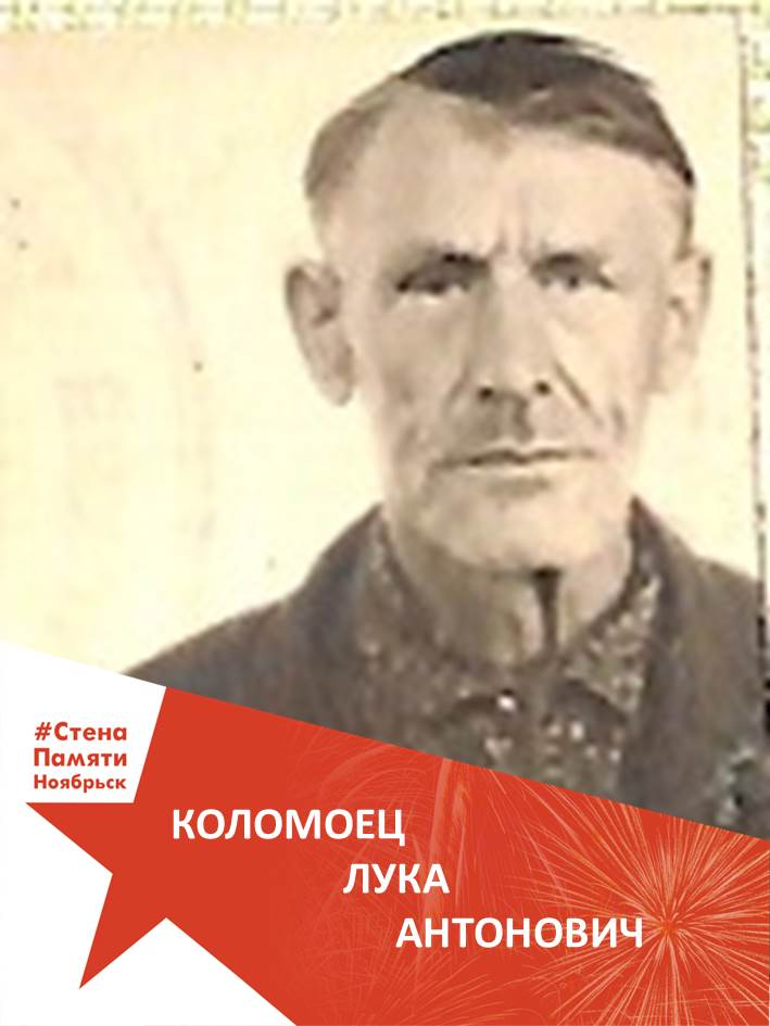 Коломоец Лука Антонович