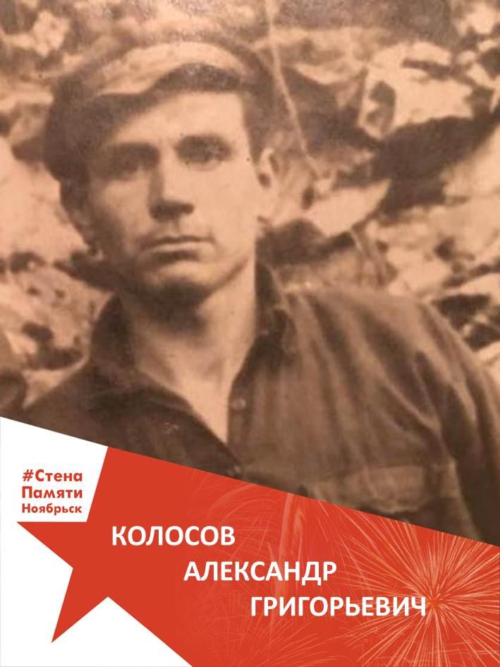 Колосов Александр Григорьевич