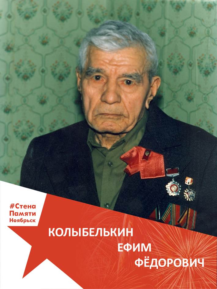 Колыбелькин Ефим Фёдорович