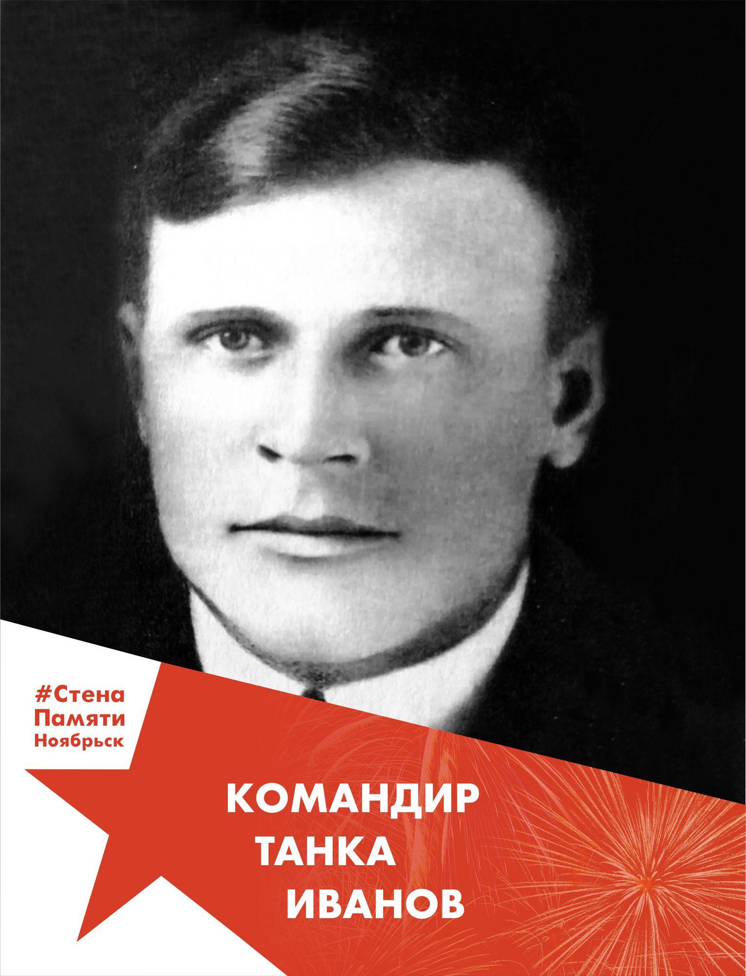 Командир танка Иванов