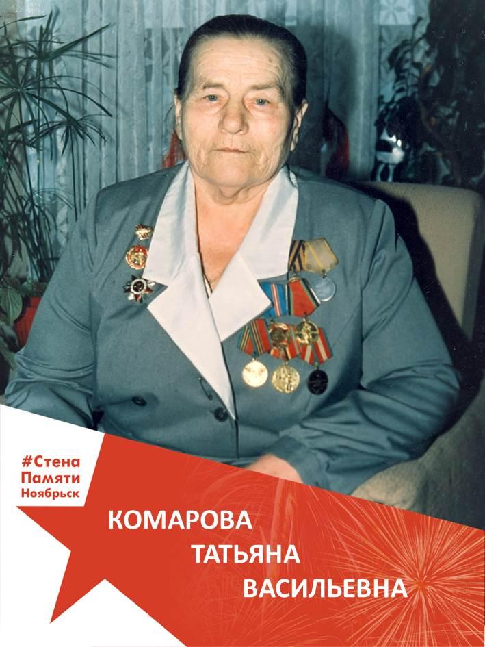 Комарова Татьяна Васильевна