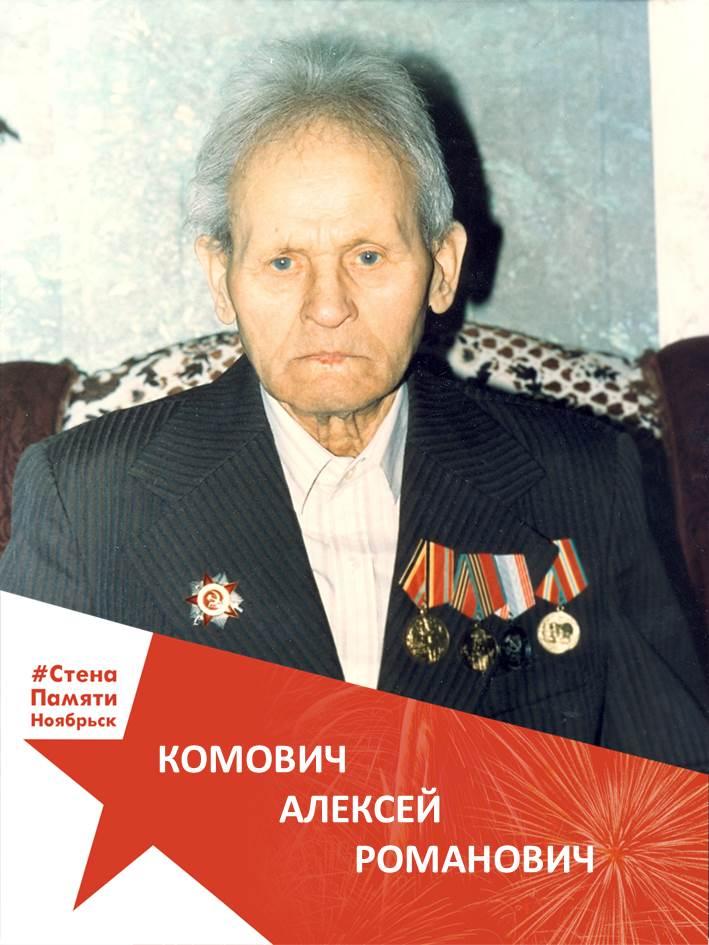 Комович Алексей Романович