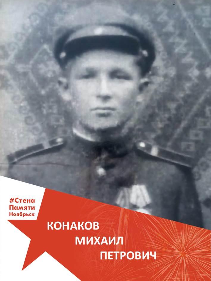 Конаков Михаил Петрович