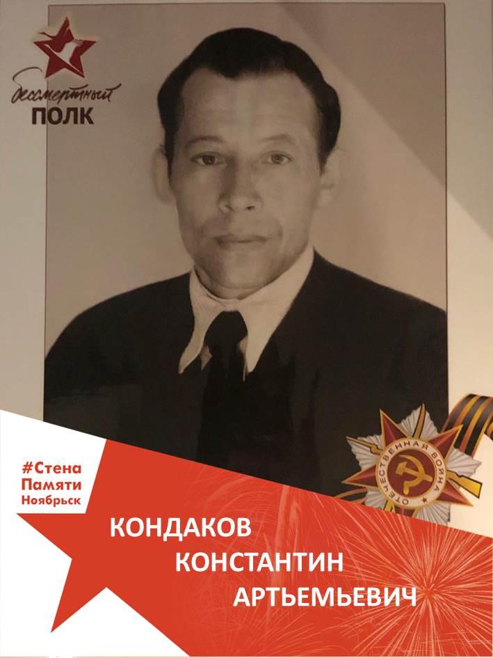Кондаков Константин Артьемьевич