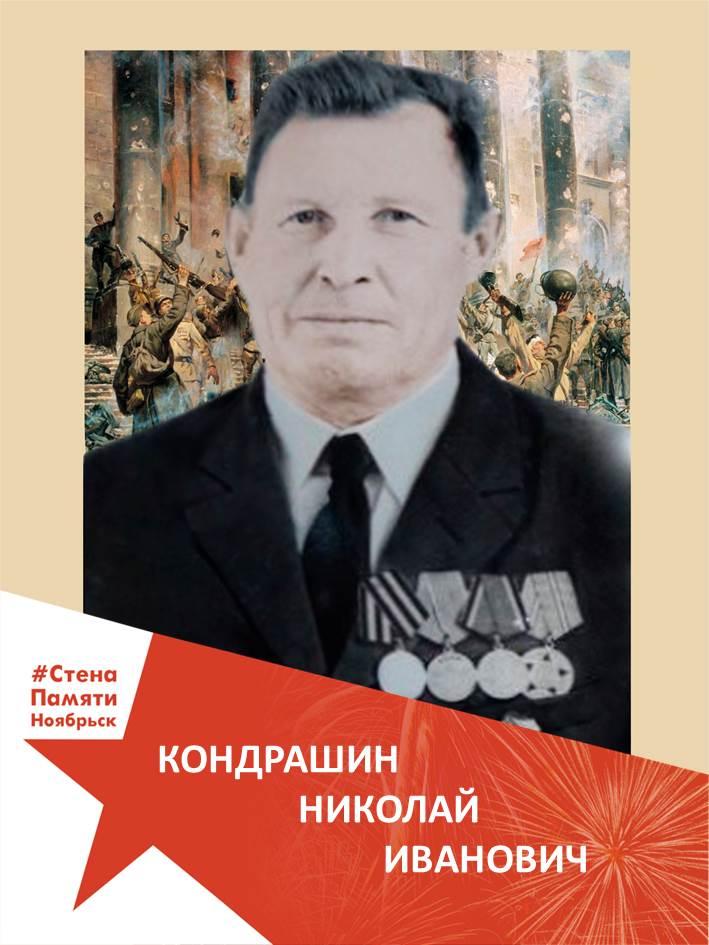 Кондрашин Николай Иванович