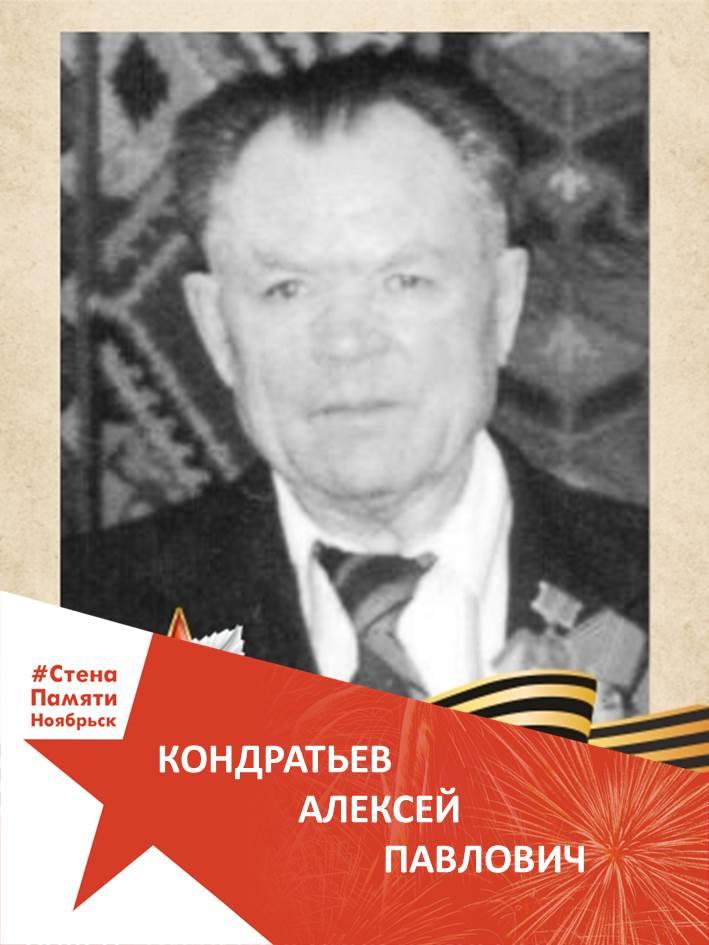 Кондратьев Алексей Павлович