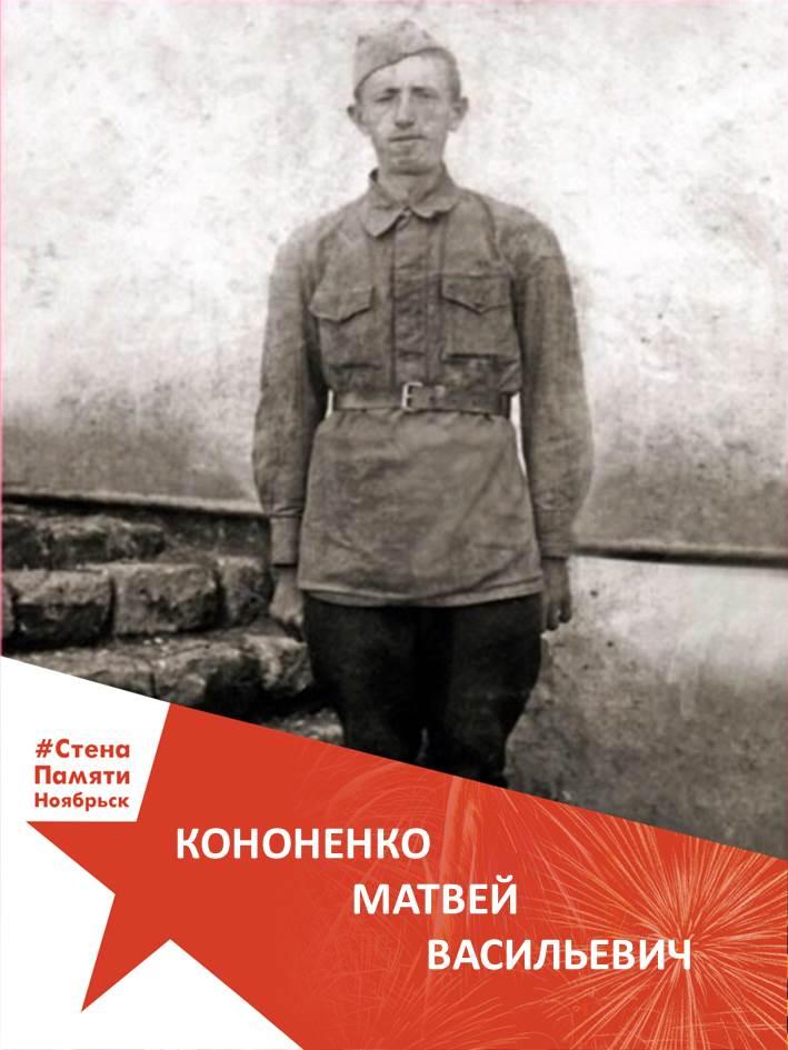 Кононенко Матвей Васильевич