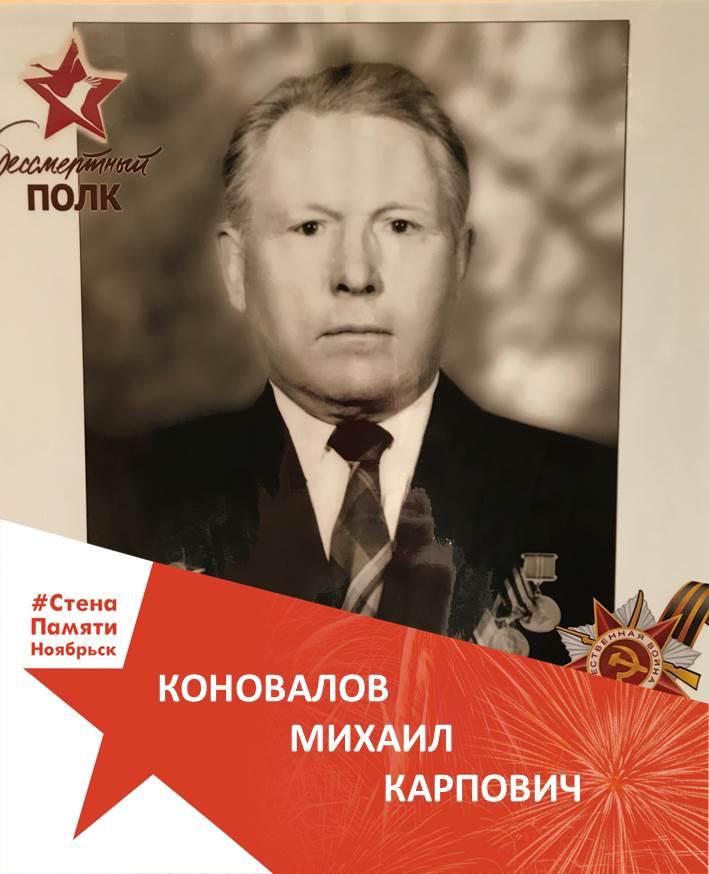 Коновалов Михаил Карпович