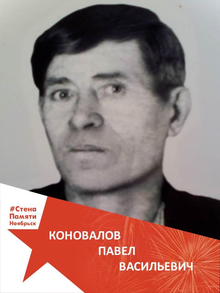Коновалов Павел Васильевич