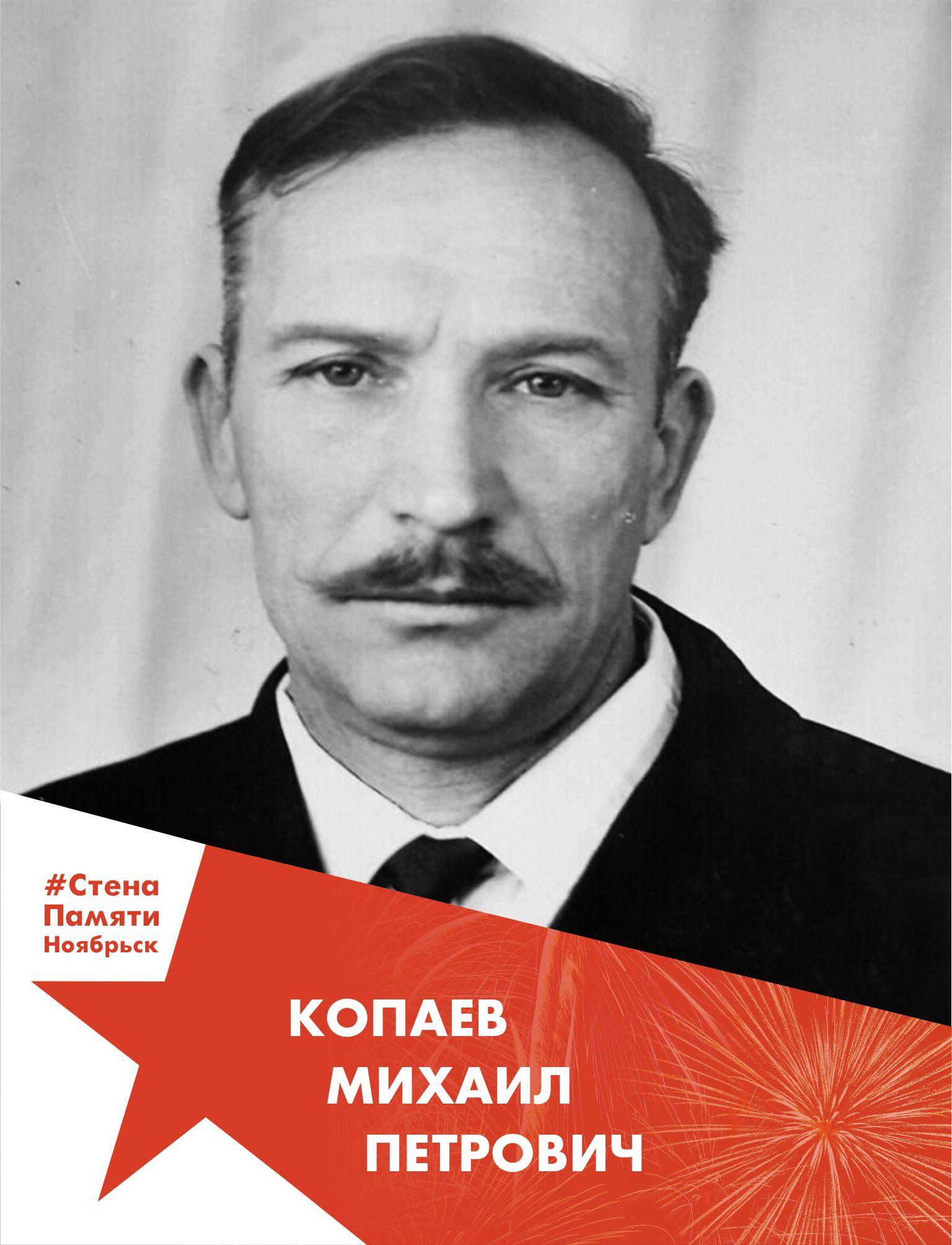 Копаев Михаил Петрович