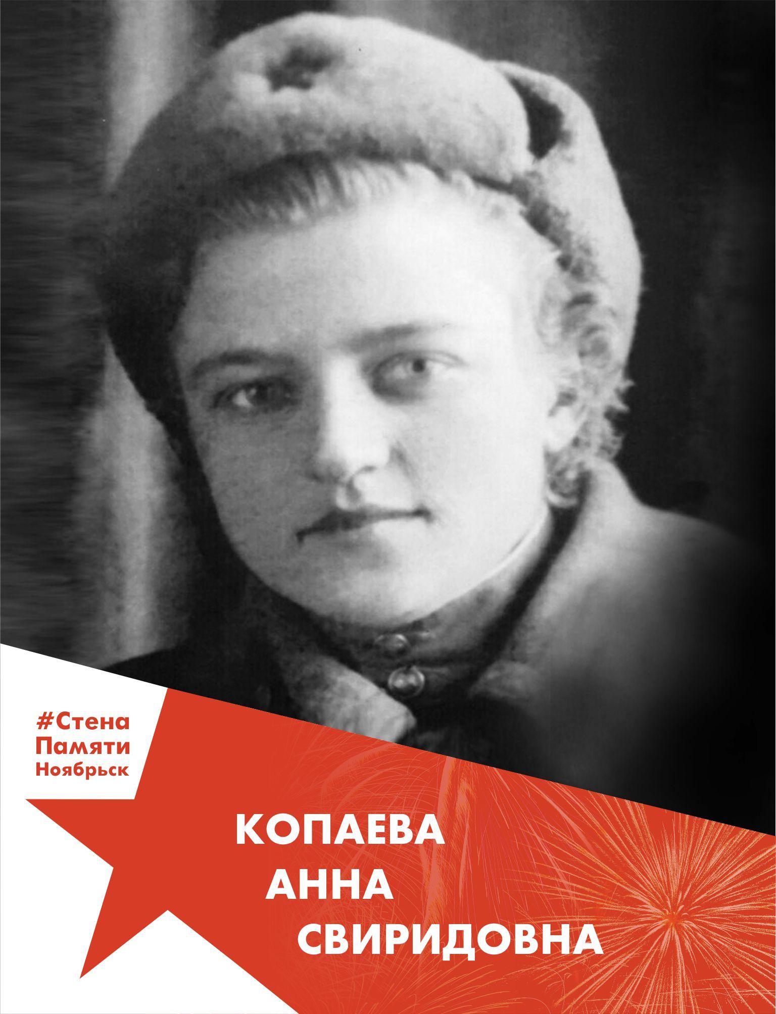 Копаева Анна Свиридовна