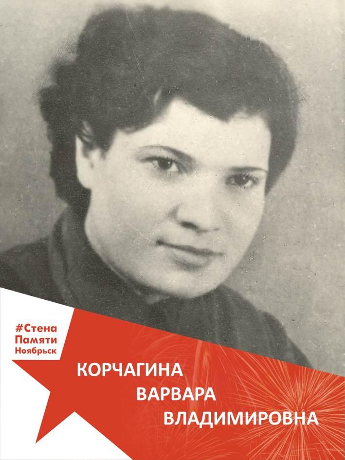 Корчагина Варвара Владимировна