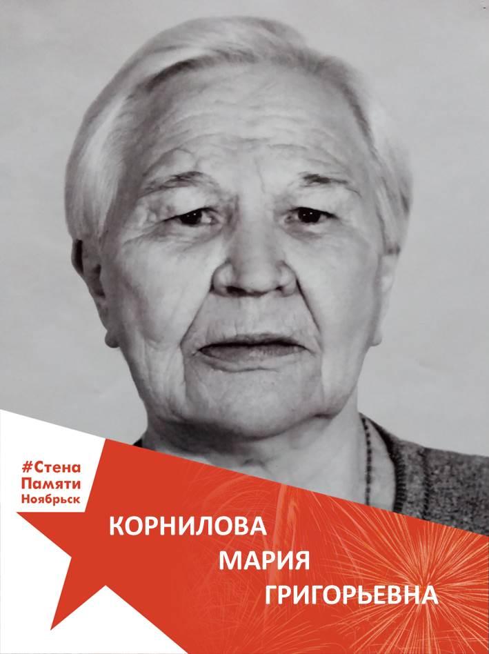 Корнилова Мария Григорьевна