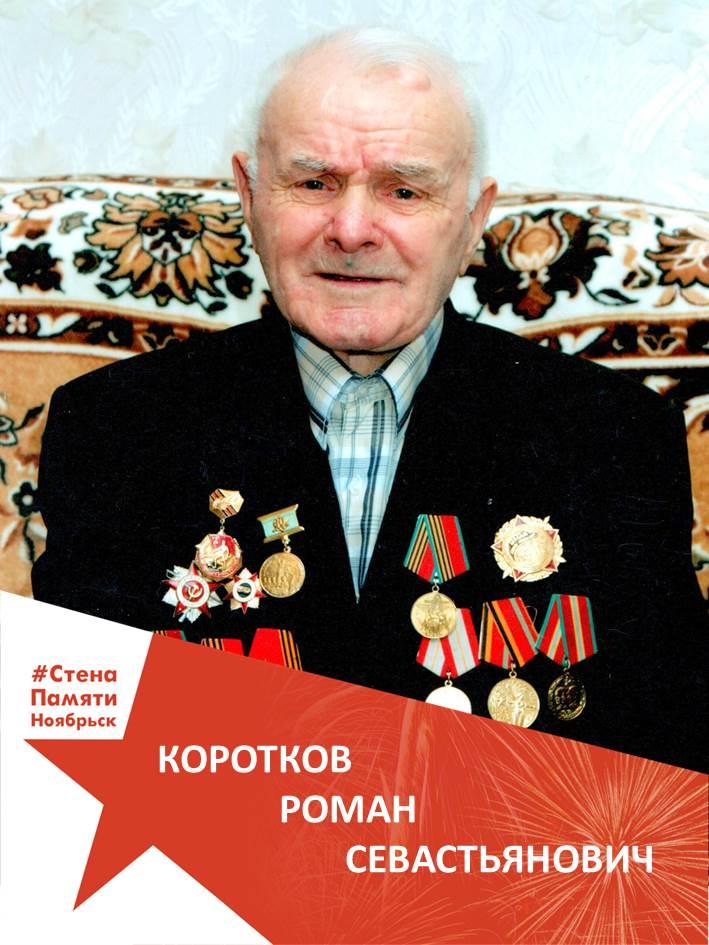 Коротков Роман Севастьянович