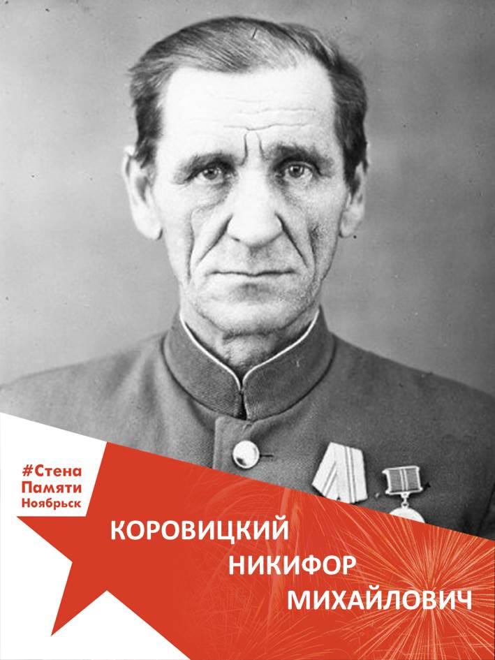 Коровицкий Никифор Михайлович