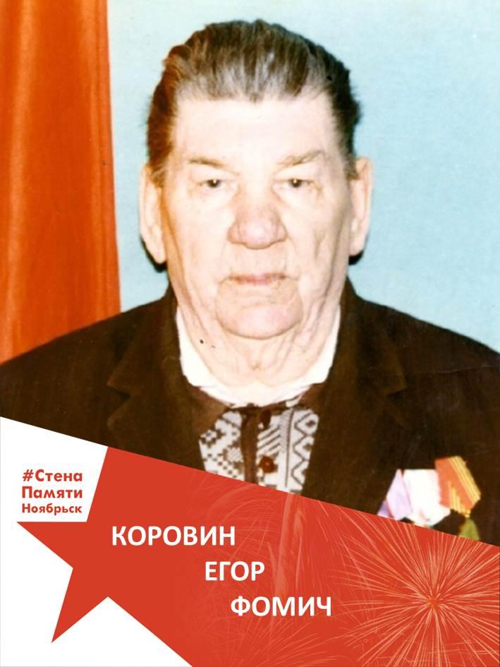 Коровин Егор Фомич