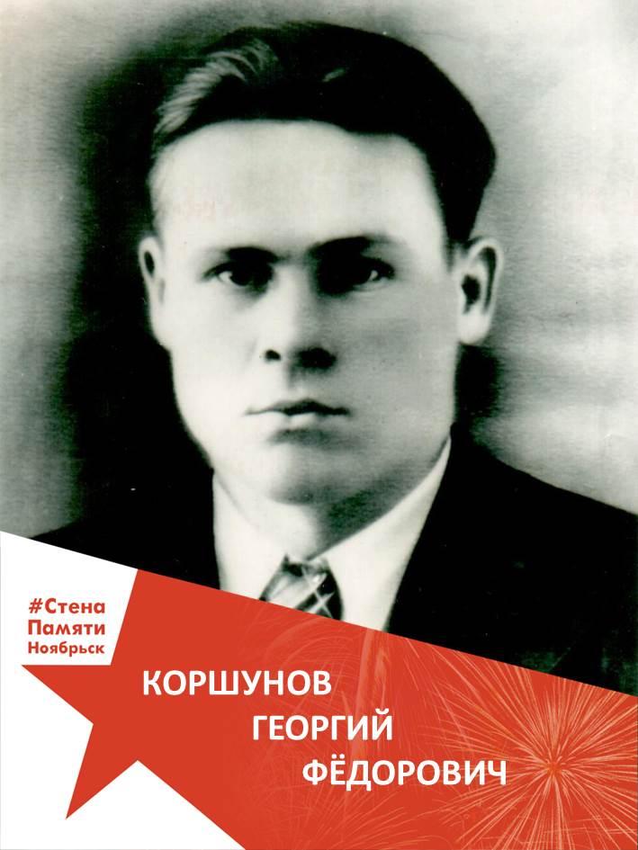 Коршунов Георгий Фёдорович