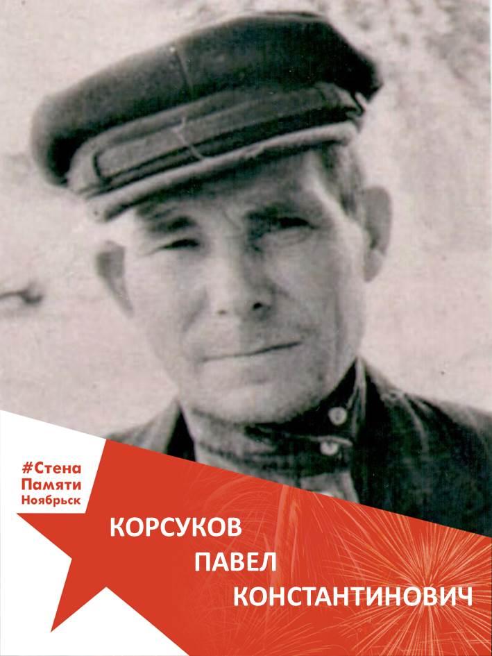 Корсуков Павел Константинович