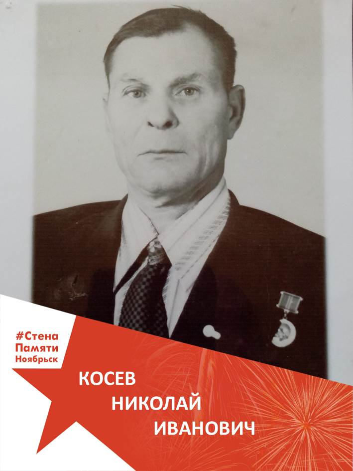 Косев Николай Иванович