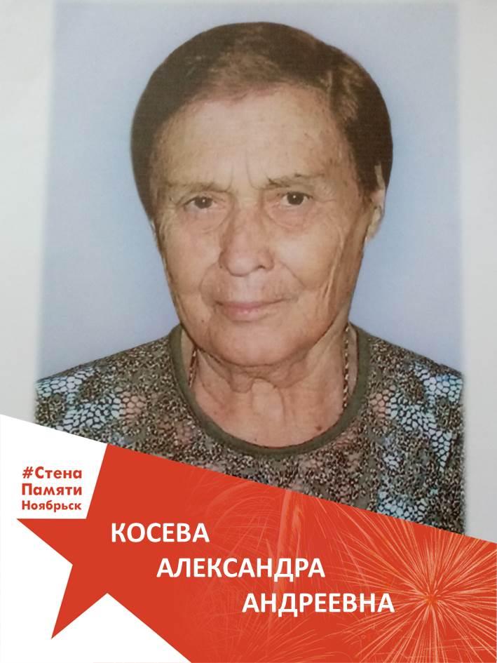 Косева Александра Андреевна