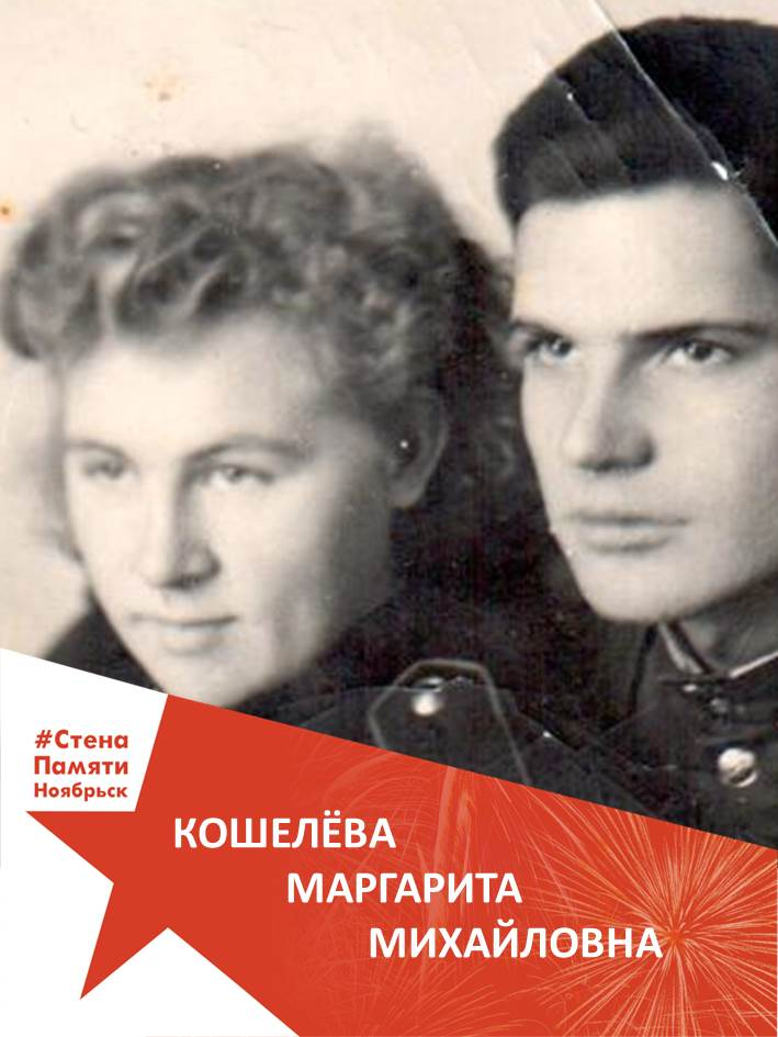 Кошелёва Маргарита Михайловна