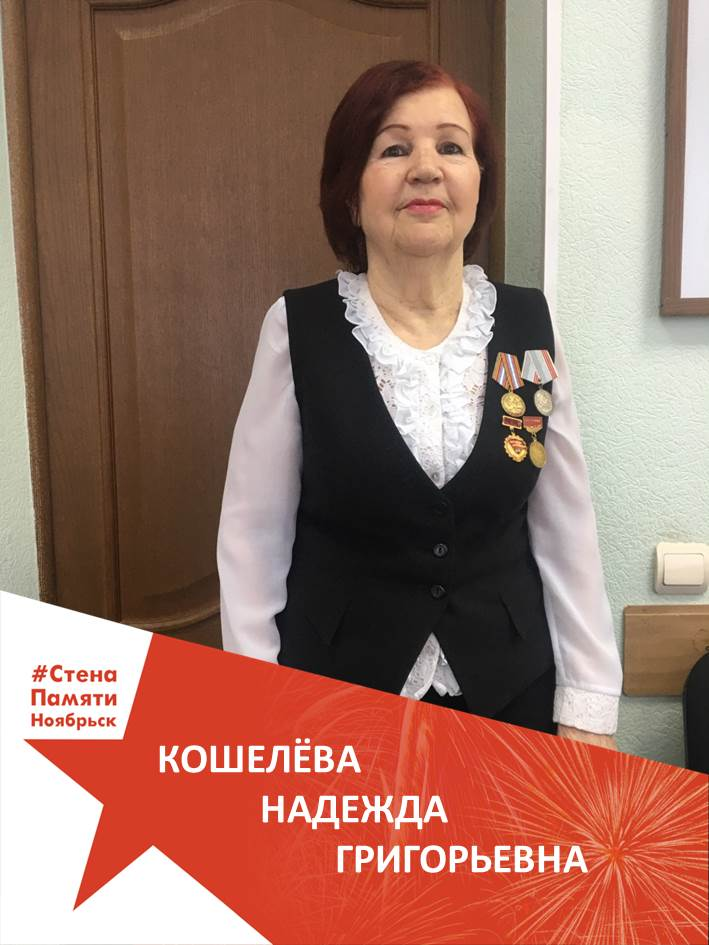 Кошелёва Надежда Григорьевна