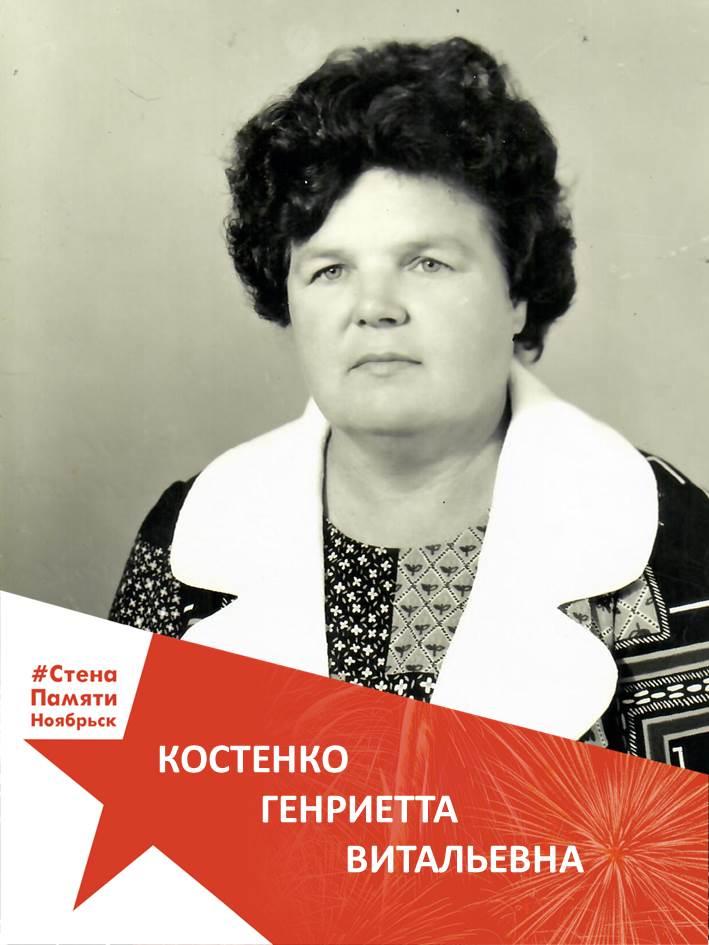 Костенко Генриетта Витальевна