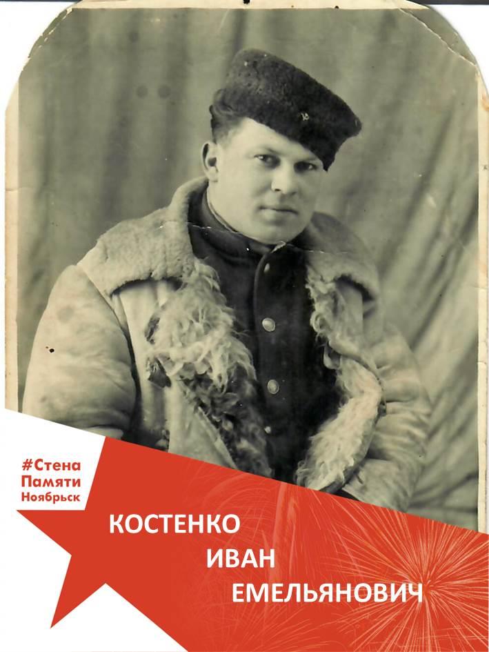 Костенко Иван Емельянович