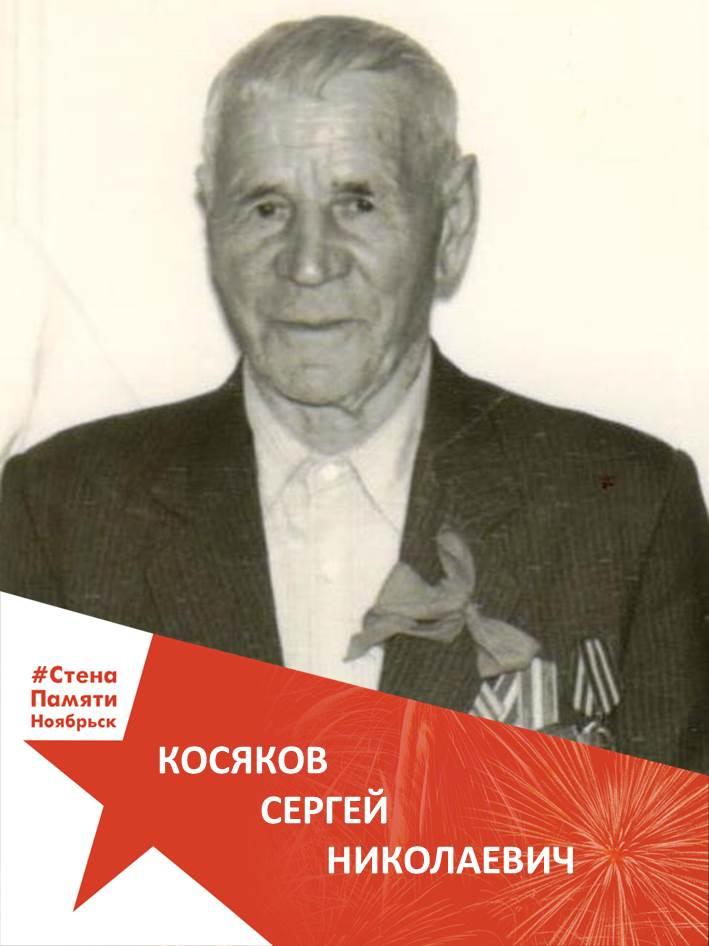 Косяков Сергей Николаевич
