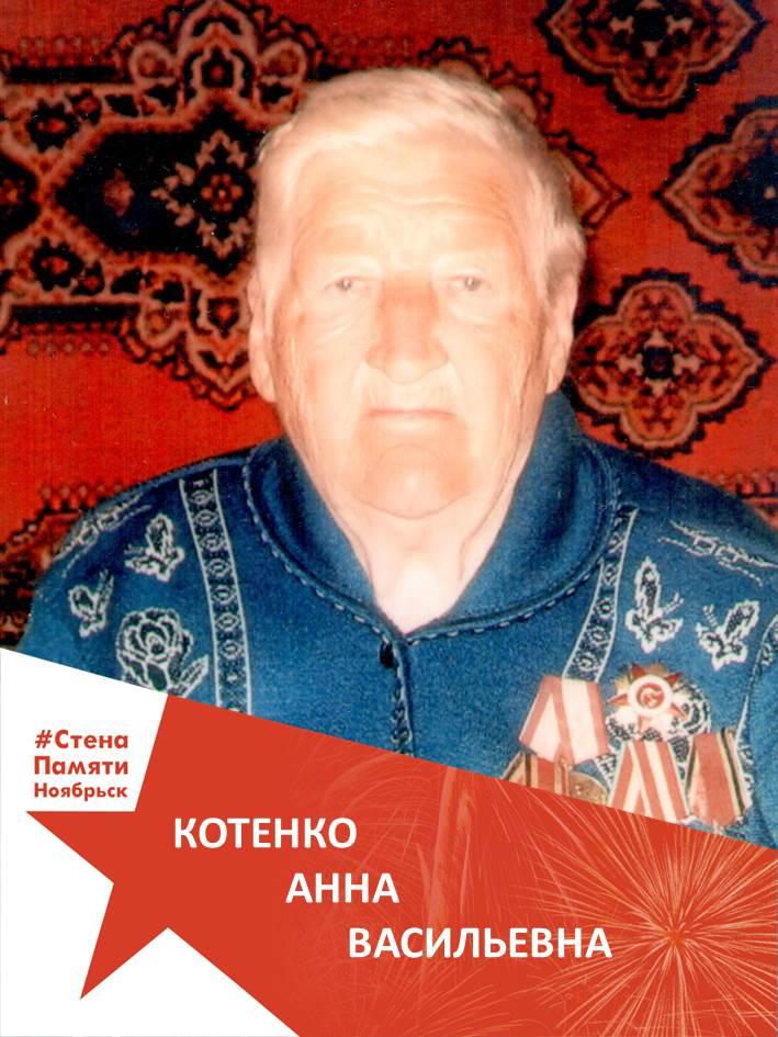 Котенко Анна Васильевна