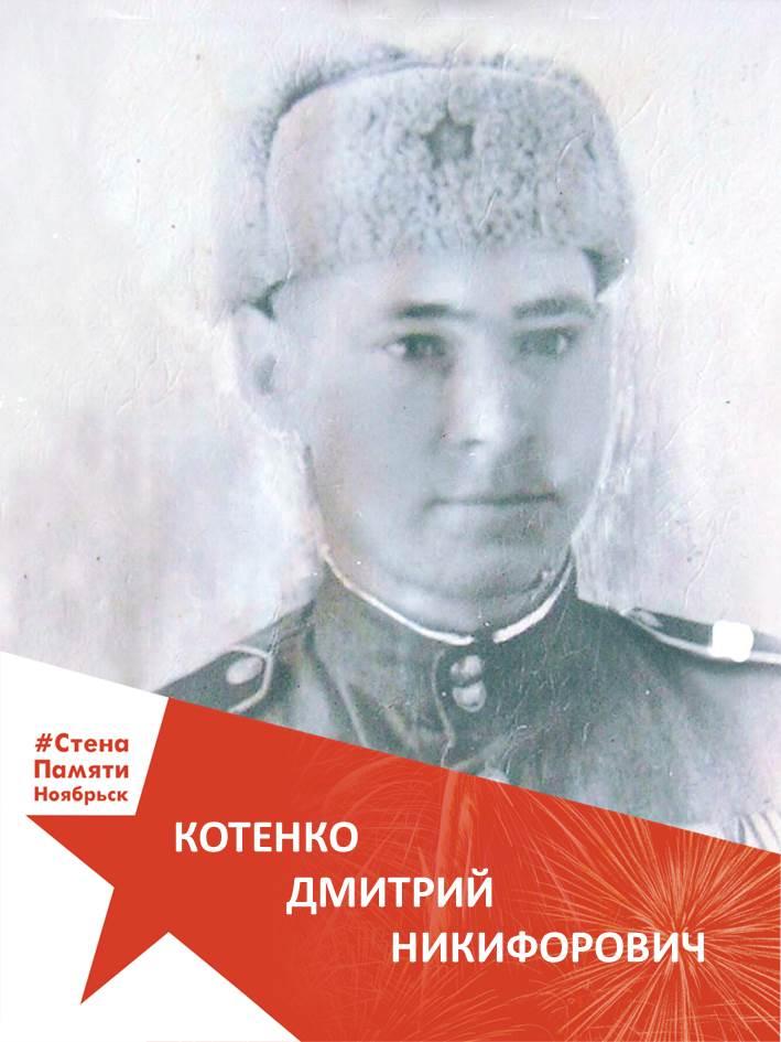 Котенко Дмитрий Никифорович