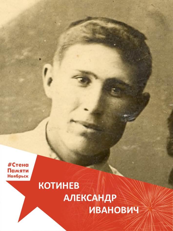 Котинев Александр Иванович