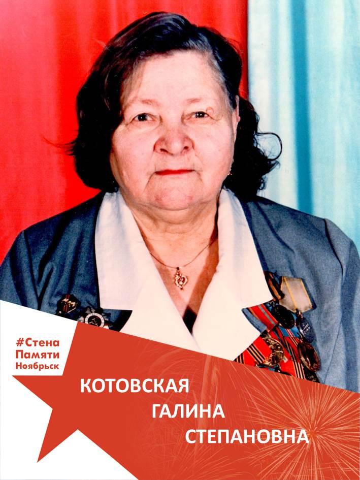Котовская Галина Степановна